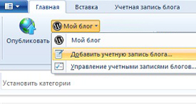"Изображение диалогового окна ""Добавить блог"" в Редакторе блогов Windows Live"